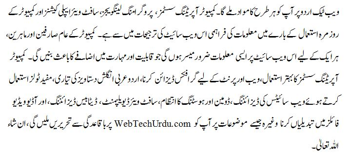 About us Page of WebTechUrdu