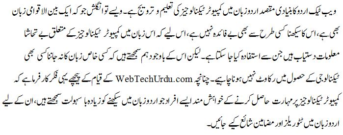 About us Page webtechurdu